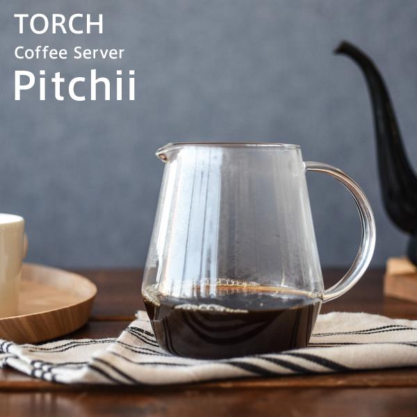 コーヒーサーバー Pitchii(TORCH)