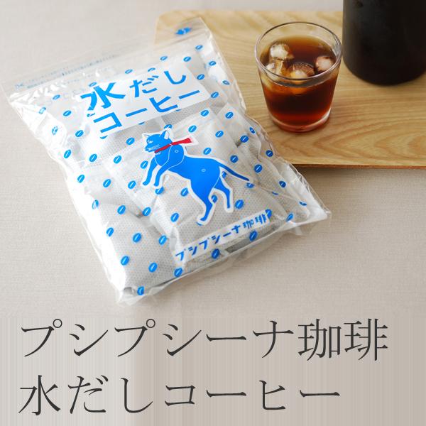 水だしコーヒー 5個パック(プシプシーナ珈琲)