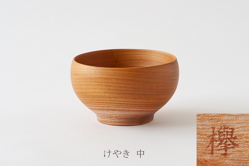 銘木椀(薗部産業)