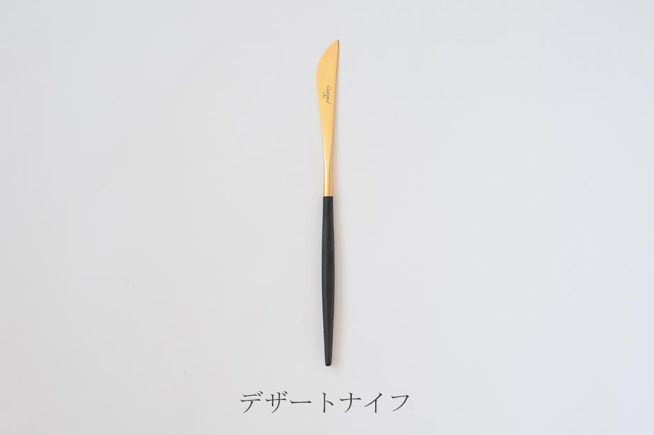 ゴア/GOA ブラック×ゴールド カトラリー(クチポール/Cutipol)