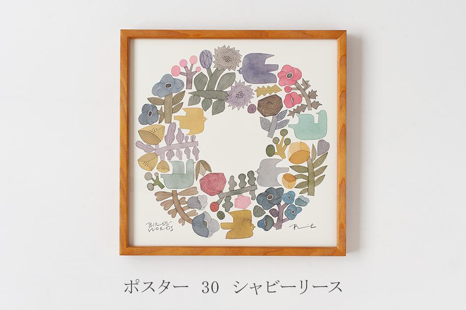 ポスター+木製フレーム(バーズワーズ/BIRDS' WORDS)
