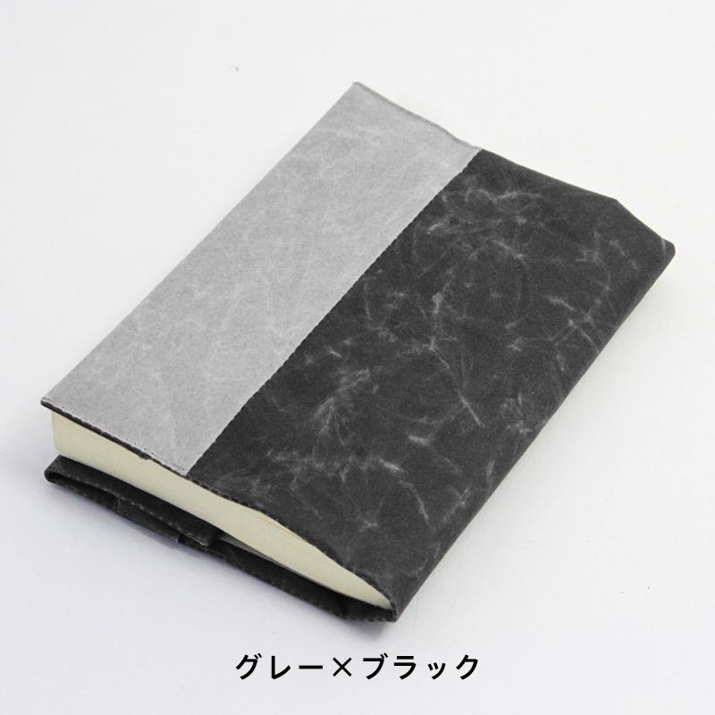 バイカラーシリーズ ブックカバー 文庫本サイズ 【Free Design別注カラー】(SIWA 紙和)