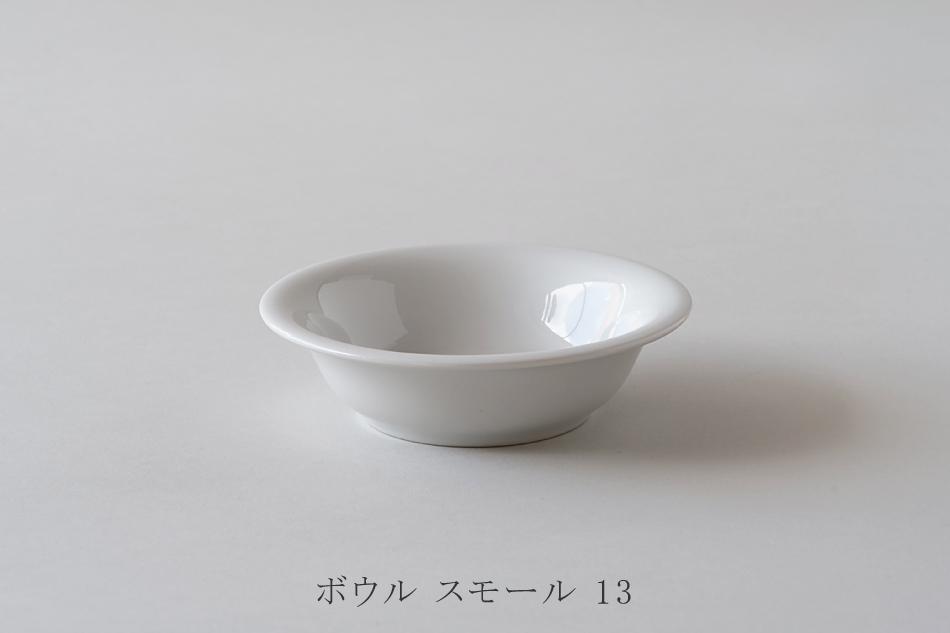 チボリ ボウル(サタルニア/Saturnia)