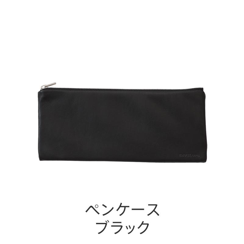ポーチ / ペンケース(ENVELOPE)