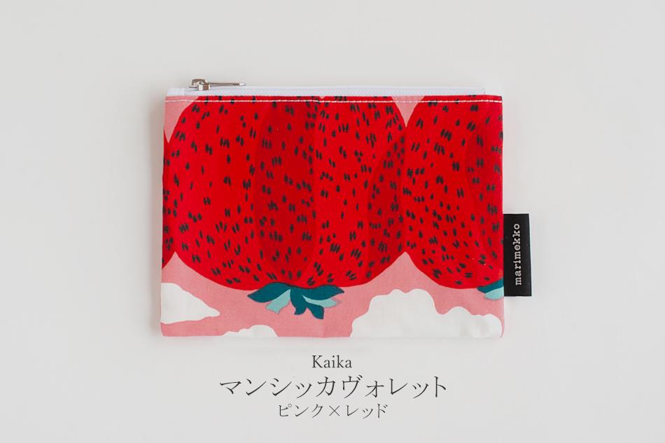 マチなしポーチ Kaika・Rosina・Keijutar(マリメッコ/marimekko)