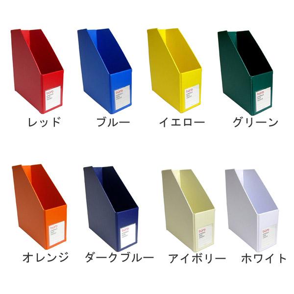 ファイルボックス 縦型/500084 旧FX11 (ビュロー/buro)