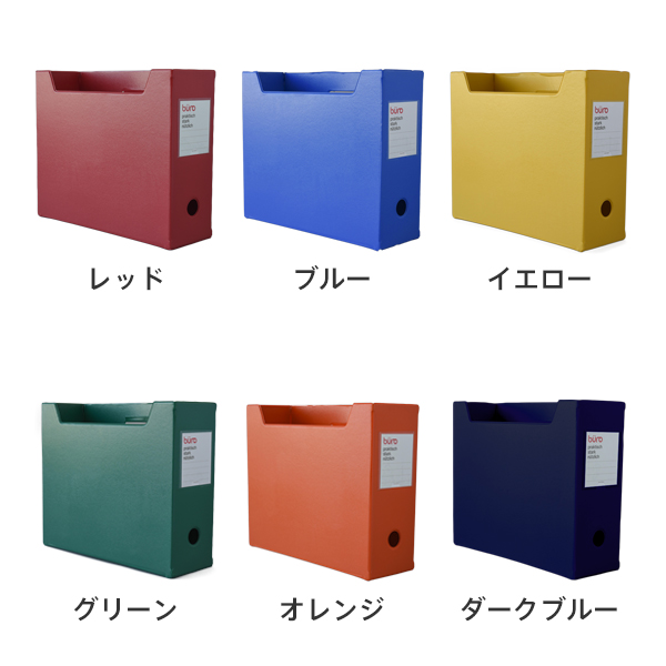 ファイルボックス 横型/500085 旧FX12 (ビュロー/buro)