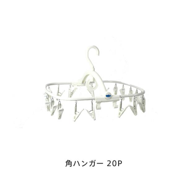 角ハンガー(Freddy Leck/フレディレック)
