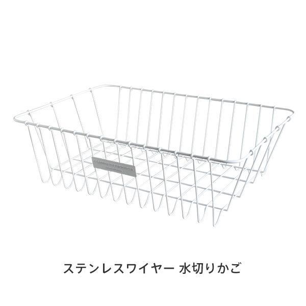 ステンレスワイヤー 水切りかご(倉敷意匠)