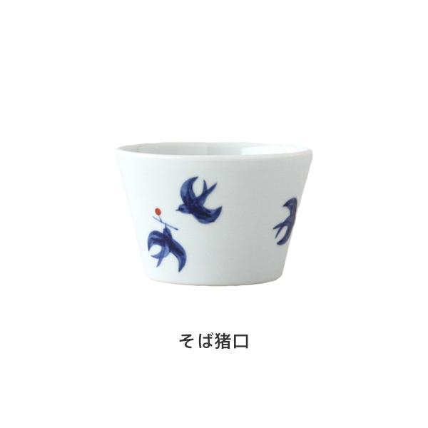 九谷焼 つばめ そば猪口・飯碗(日下華子)
