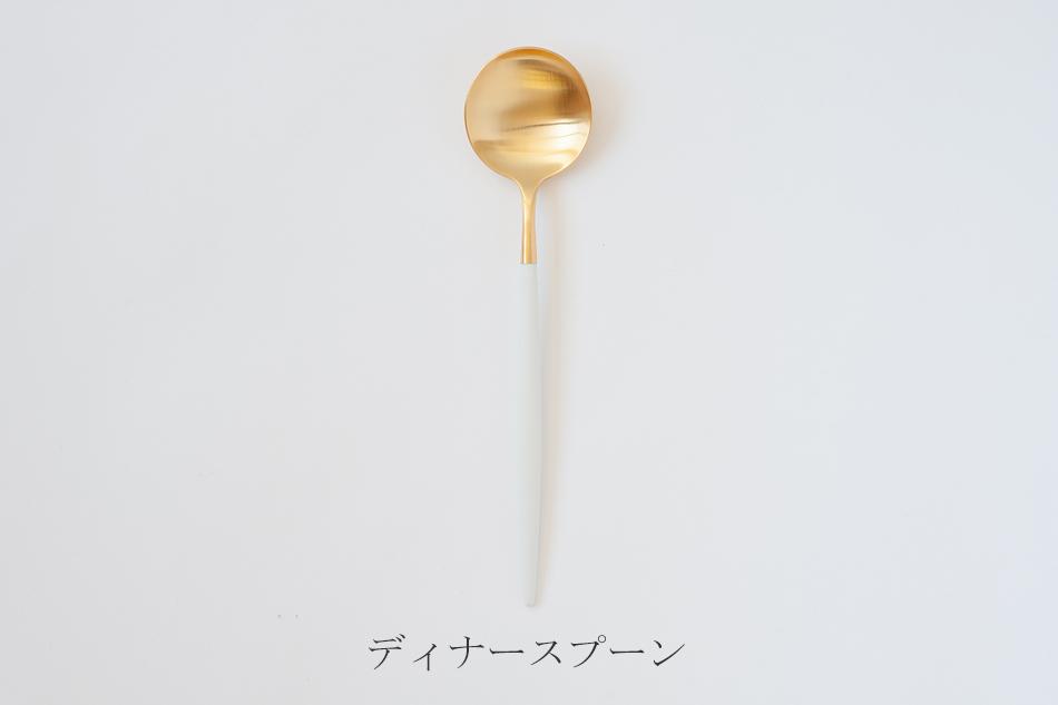 ゴア/GOA ホワイト×ゴールド カトラリー(クチポール/Cutipol)