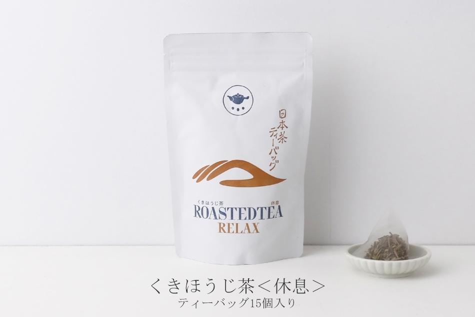 日本茶(すすむ屋 茶店)