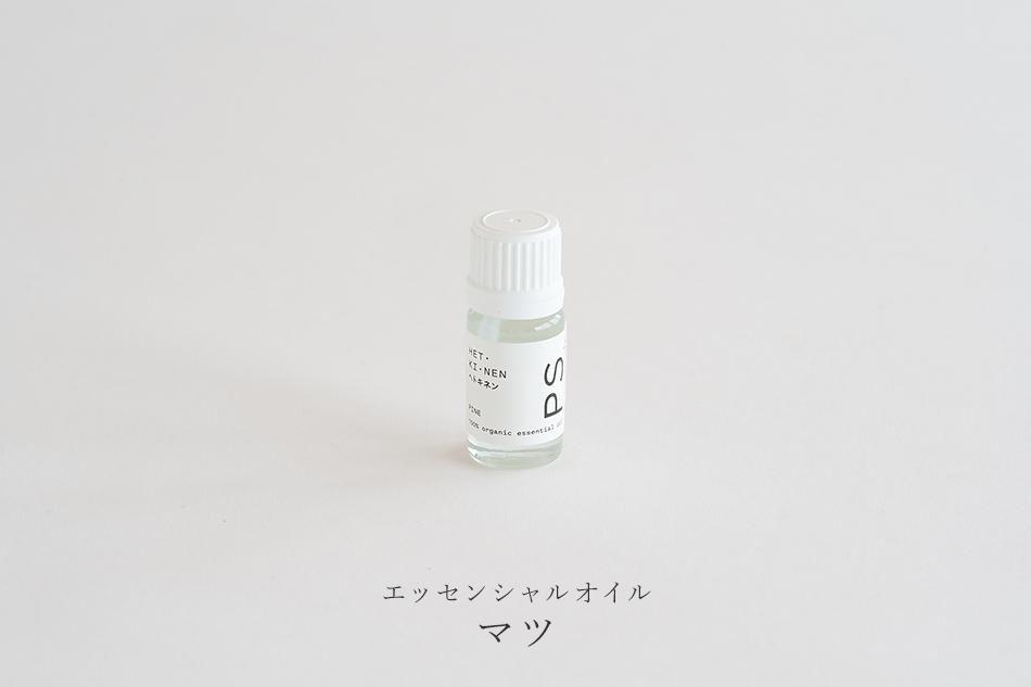 ディフューザー・エッセンシャルオイル(ヘトキネン/HETKINEN)