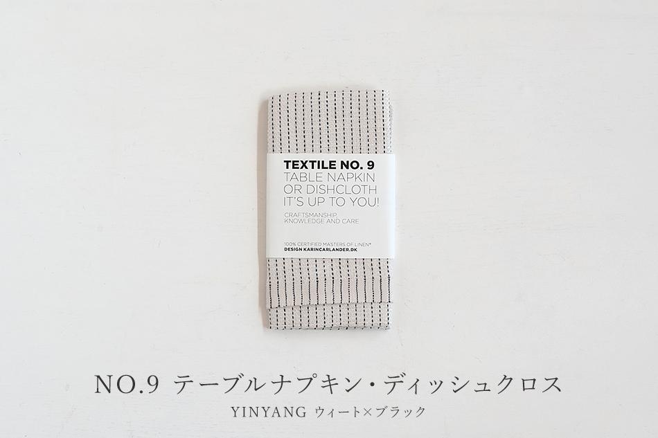NO.4 ティータオル、NO.9 テーブルナプキン・ディッシュクロス(テキスタイルナンバー/TEXTILE NO.)
