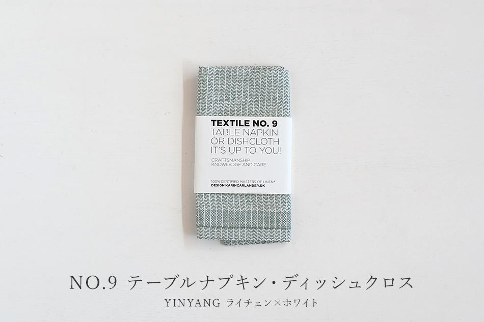 NO.4 ティータオル、NO.9 テーブルナプキン・ディッシュクロス(カリン・カーランダー/Karin Carlander)
