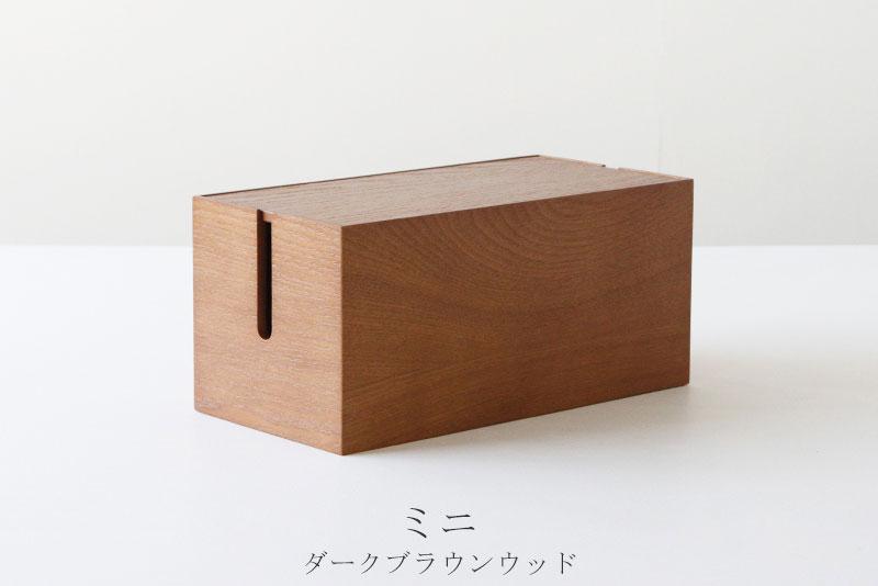 オルガン コードボックス(アーノット アトリエ/arenot Atelier)