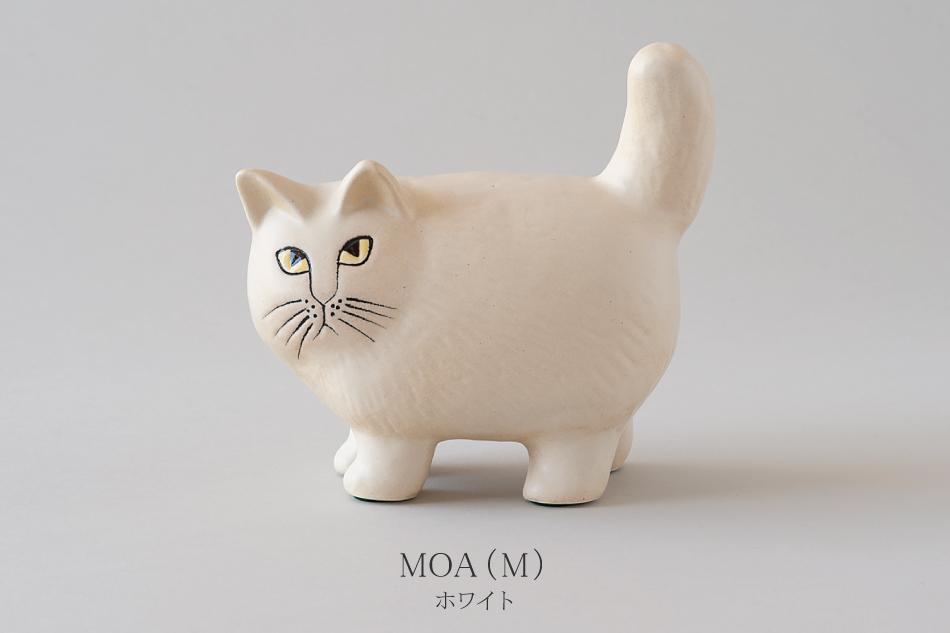 モア/MOA(リサ・ラーソン/Lisa Larson)