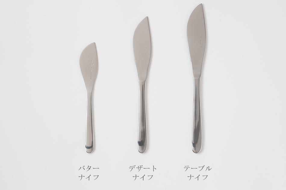 ステンレスカトラリー(柳宗理)