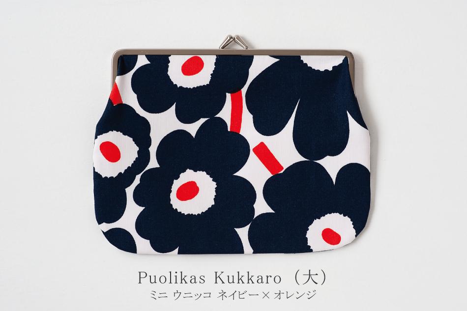Kukkaro  がま口ポーチ(マリメッコ/marimekko)