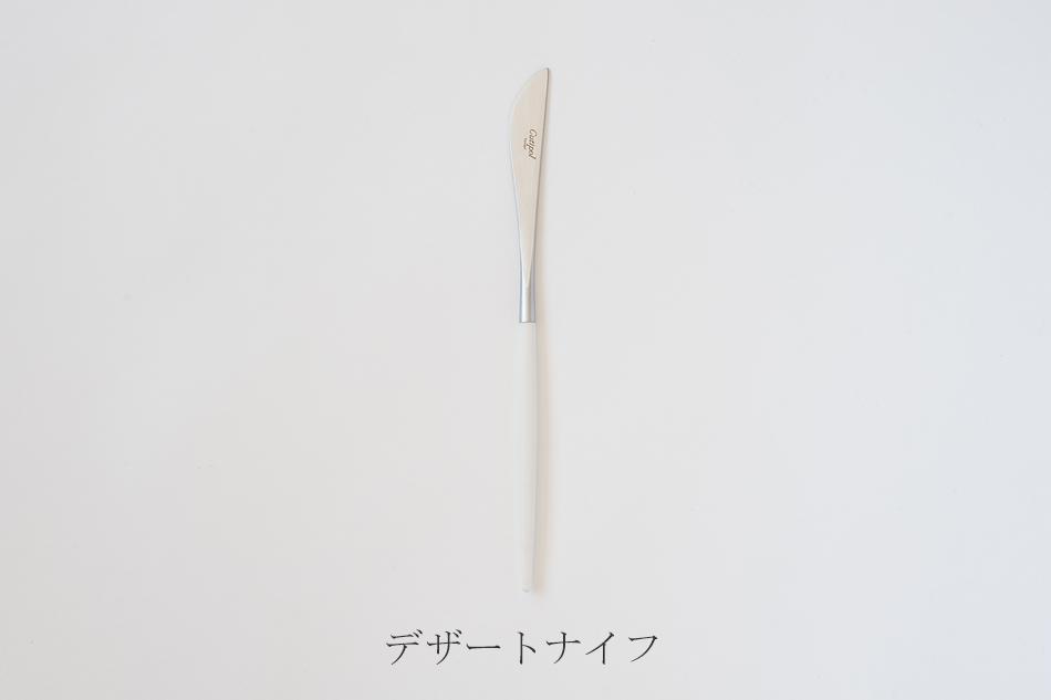 ゴア/GOA ホワイト×シルバー カトラリー(クチポール/Cutipol)