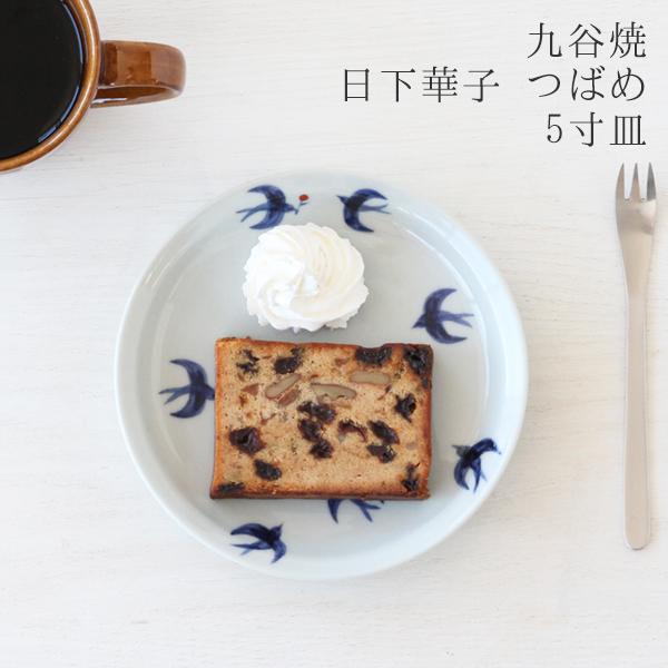 九谷焼 つばめ 平皿(日下華子)