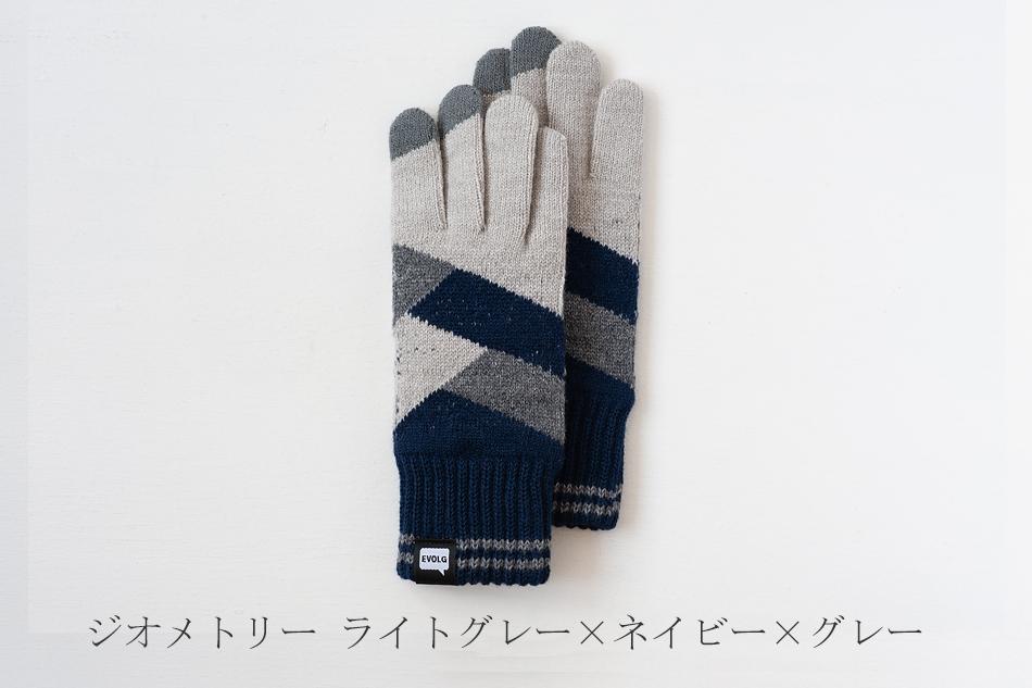 フルール、ジオメトリー タッチパネル対応ニット手袋(エヴォログ/EVOLG)