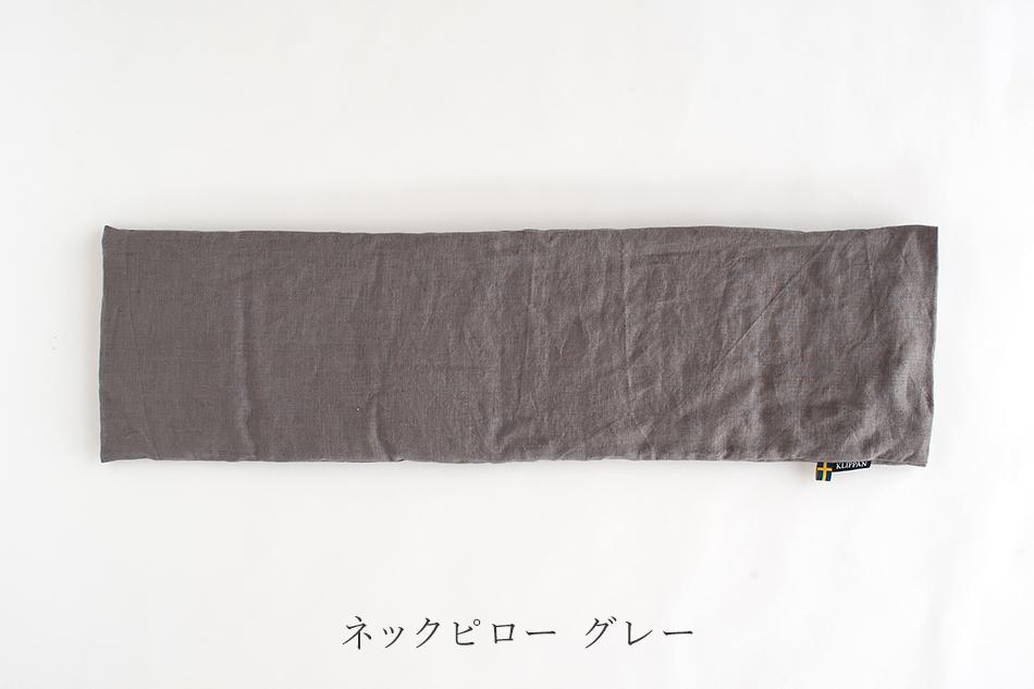 麦の温冷 ネックピロー・アイピロー ウォッシュドリネン(クリッパン/KLIPPAN)