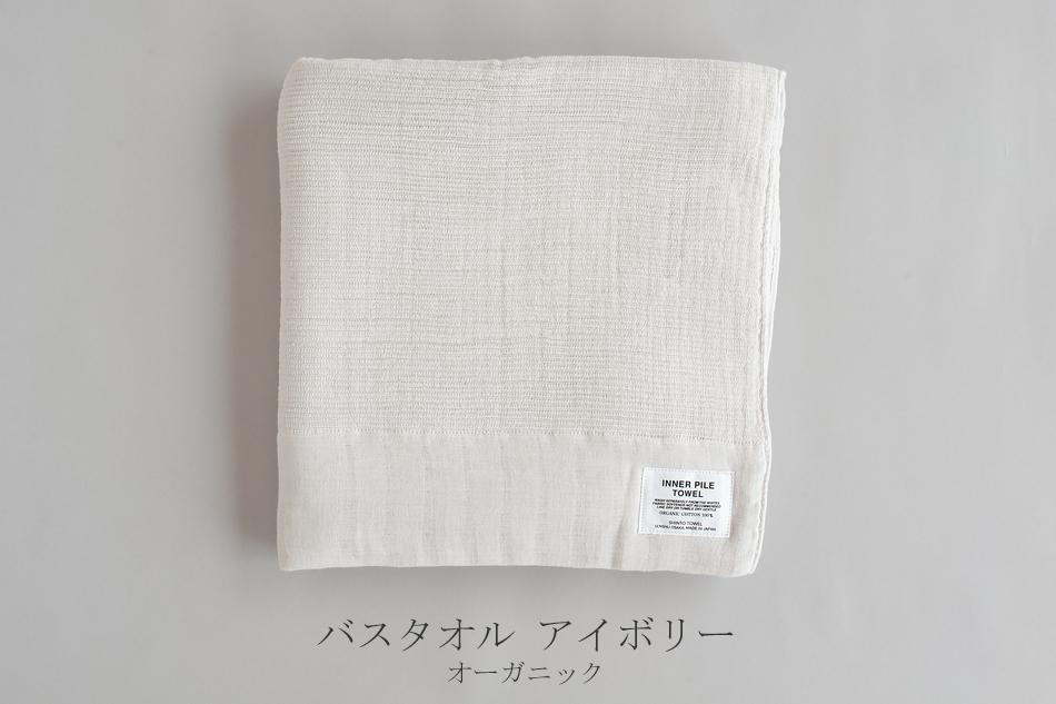 インナーパイルタオル(SHINTO TOWEL/神藤タオル)
