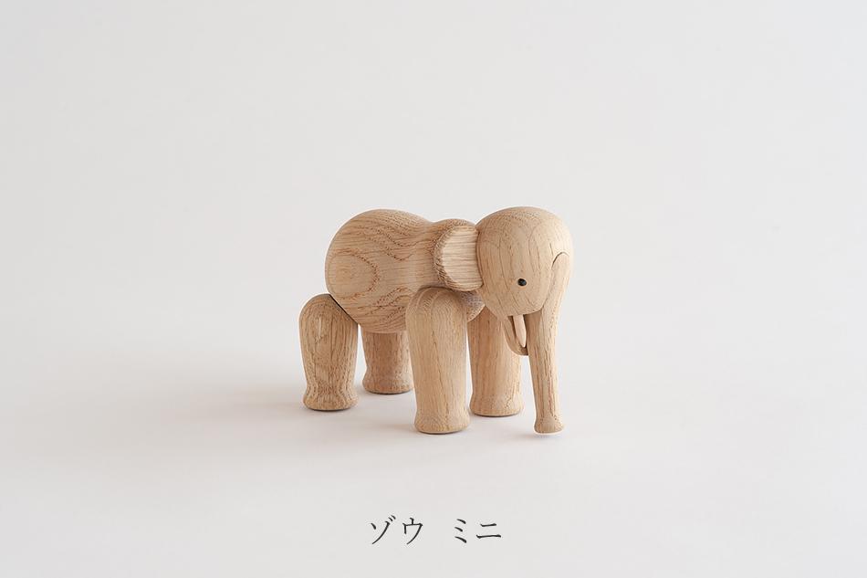 ゾウ(カイ・ボイスン/Kay Bojesen)
