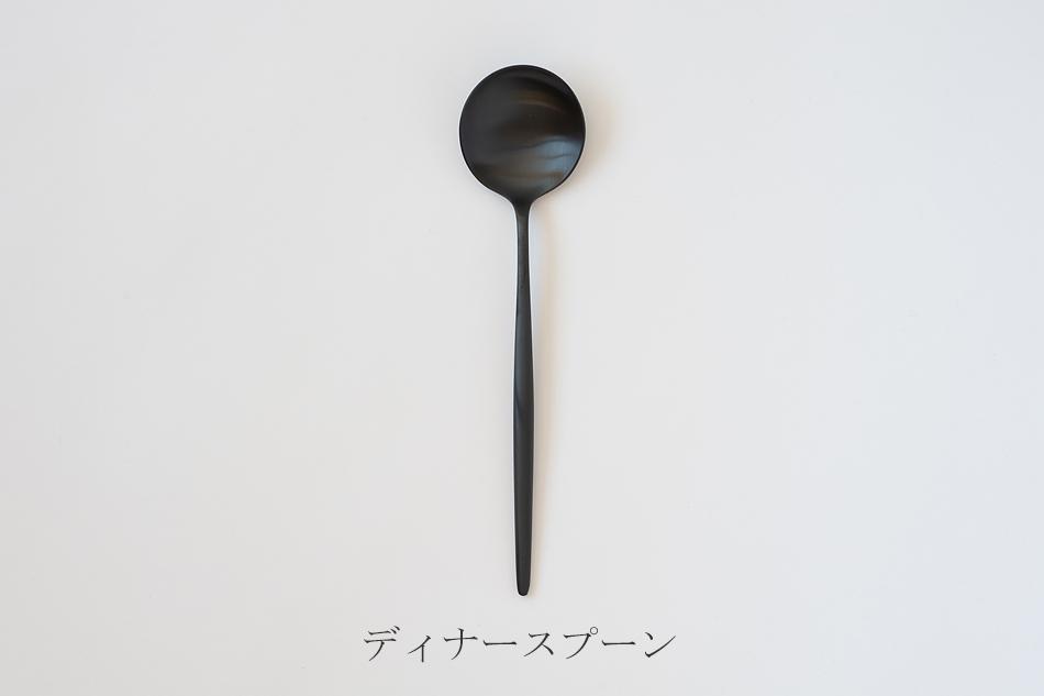 ムーンマット/MOON MATT ブラック カトラリー(クチポール/Cutipol)
