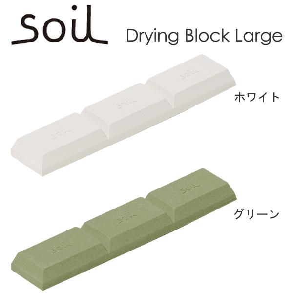 ドライング ブロック(Soil/ソイル)