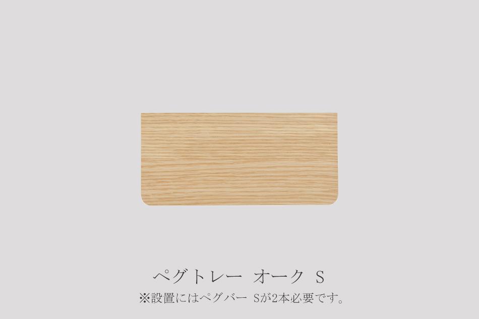 ペグボード・ペグフック(アマブロ/amabro)