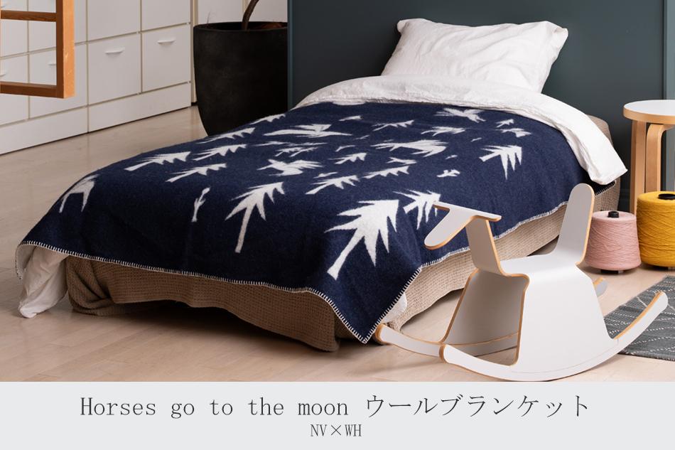 Horses on the hill、Horses go to the moon ブランケット(クリッパン×ミナ ペルホネン)