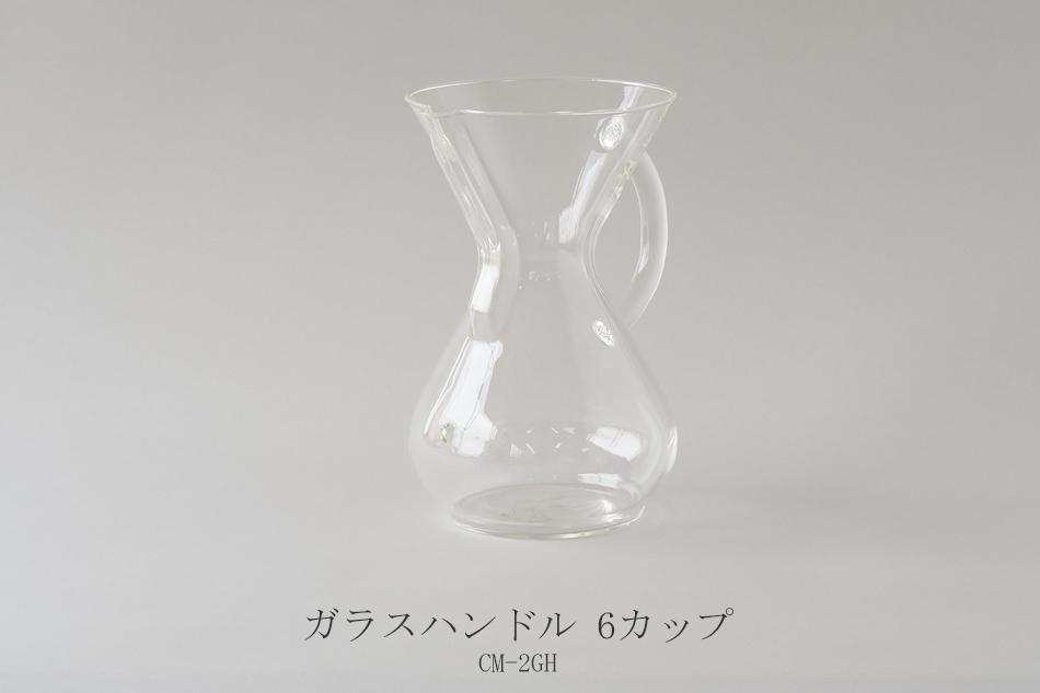 ガラスハンドル コーヒーメーカー (ケメックス/CHEMEX)