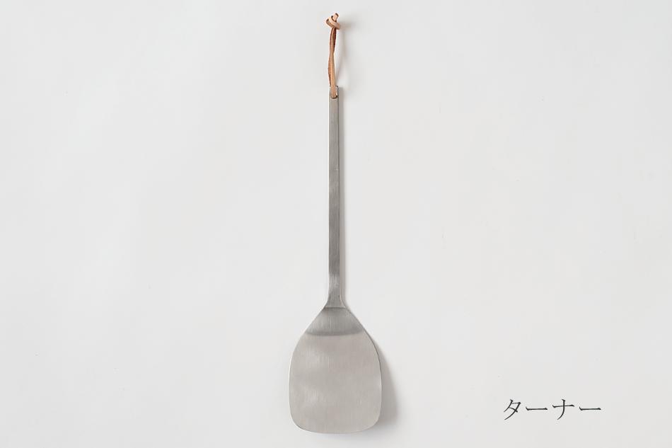 キッチンツール パセリシリーズ(工房アイザワ)