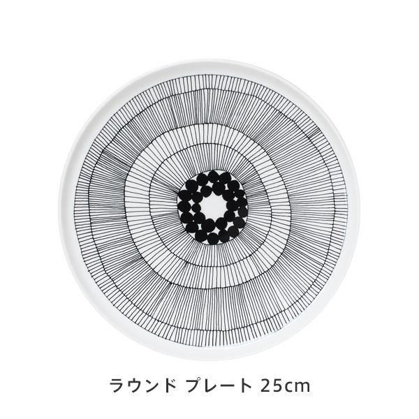 シイルトラプータルハ テーブルウェア(marimekko/マリメッコ)