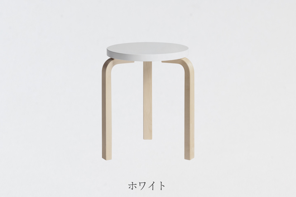 スツール 60(アルテック/artek)