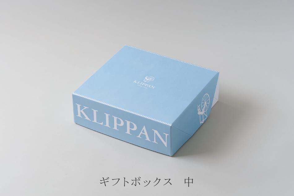 ギフトボックス(クリッパン/KLIPPAN)
