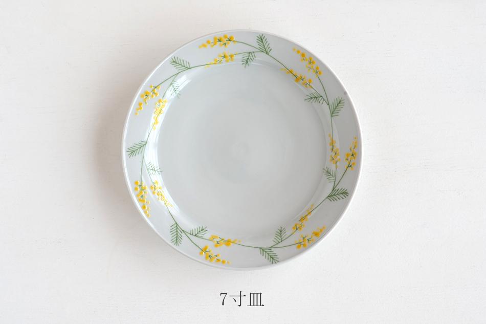 【お一人様2個まで】ミモザ 6寸皿・7寸皿(徳永遊心)
