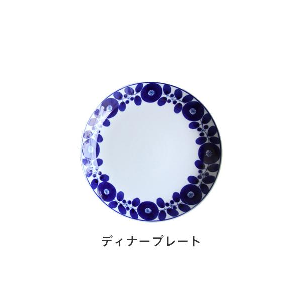 ブルーム プレート(白山陶器)