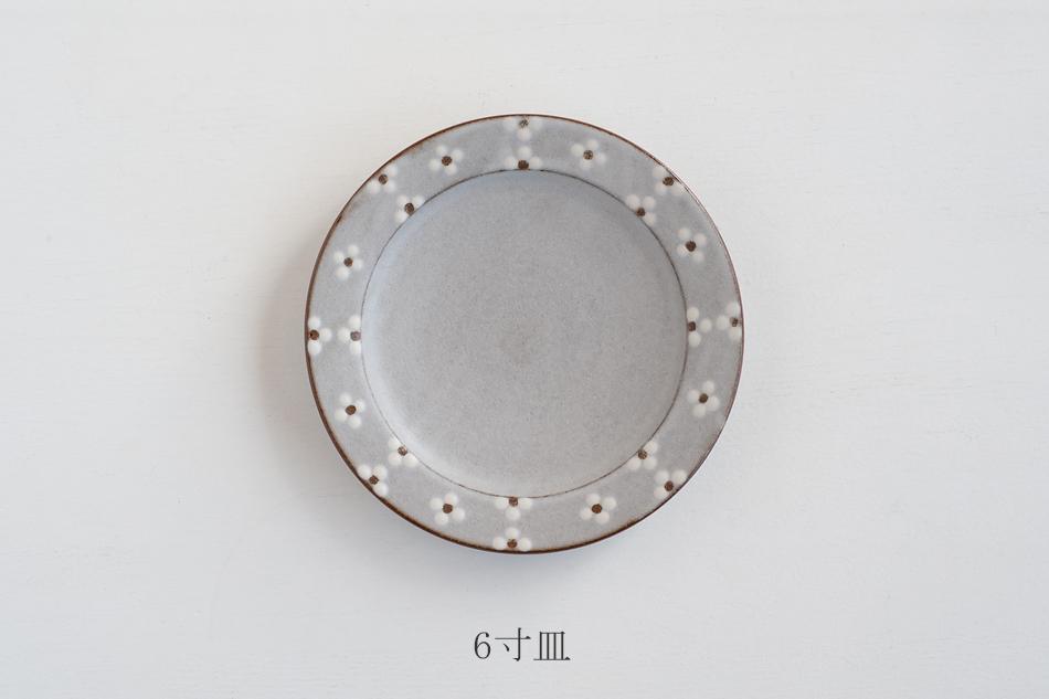 【お一人様2個まで】デイジー/DAISY 6寸皿・7寸皿(葛西国太郎)