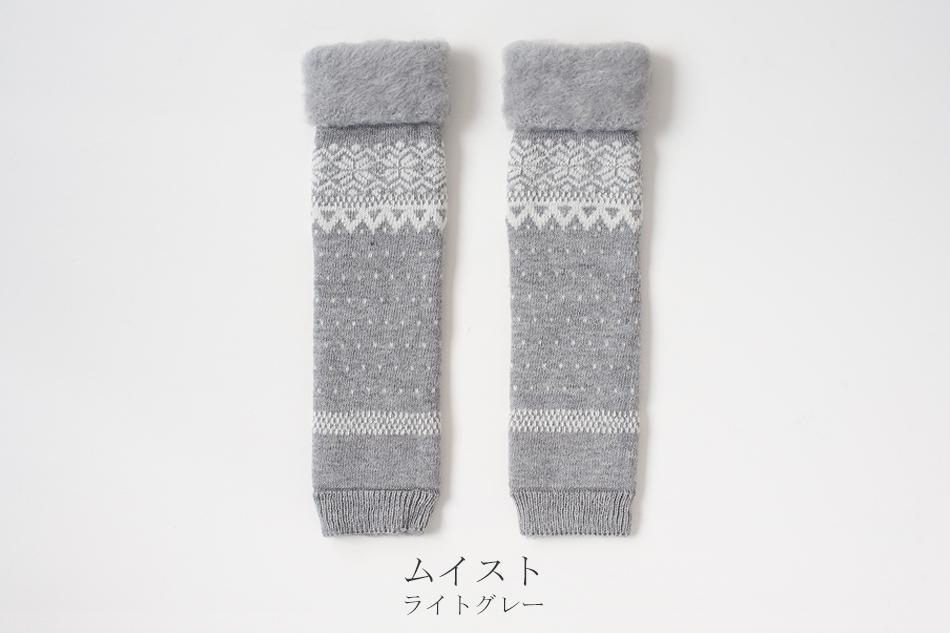 【SALE 40%OFF】レッグウォーマー/アームウォーマー(シドステ/SIDOSTE)