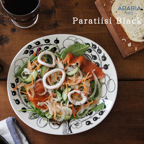 パラティッシ ブラック プレート/オーバルプレート(ARABIA/アラビア)