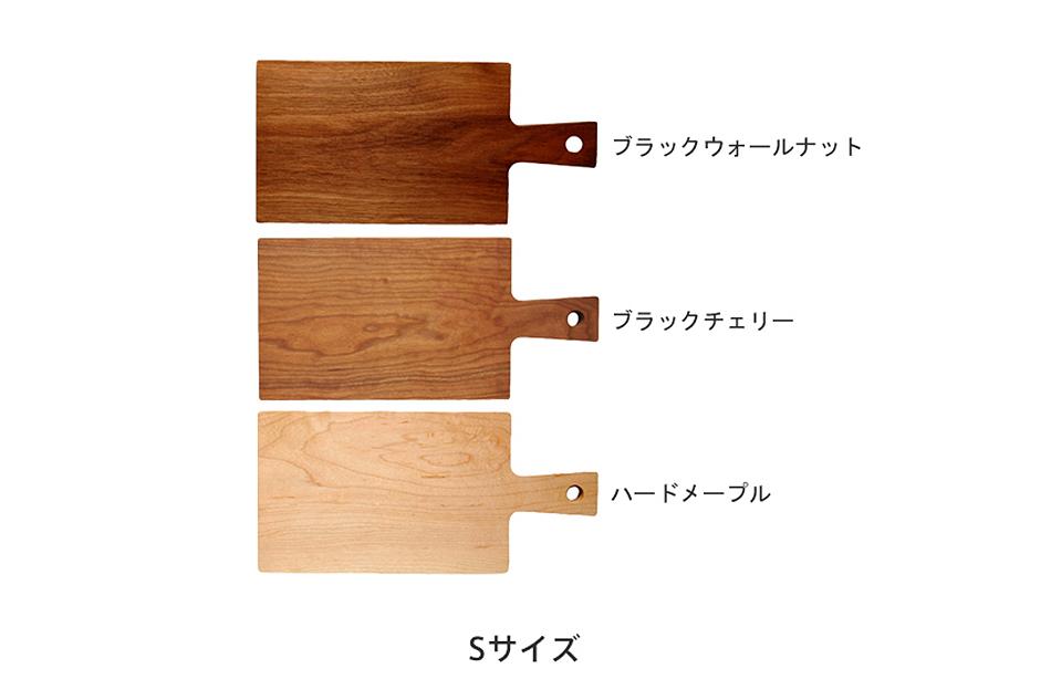 カッティングボード Sサイズ(ダスホルツ/Das Holz)
