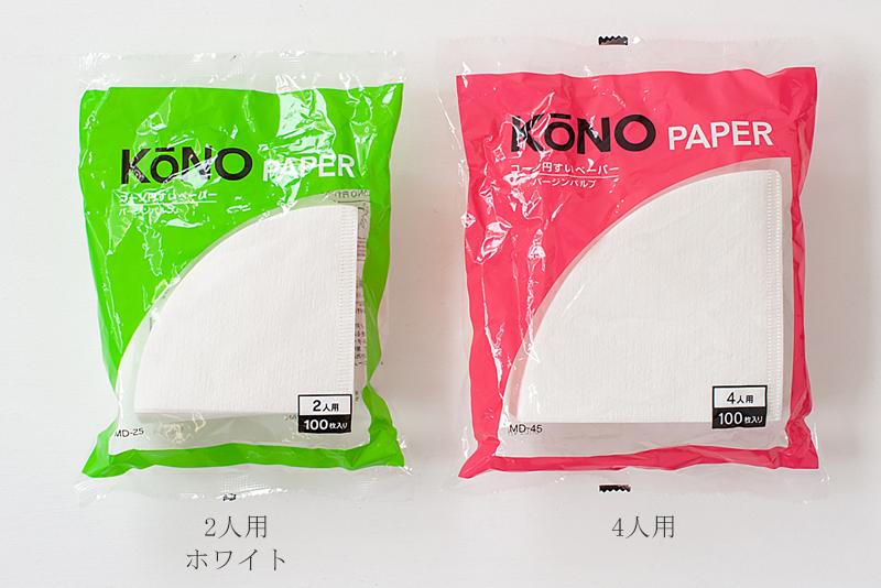 円すいペーパー(KONO/コーノ)