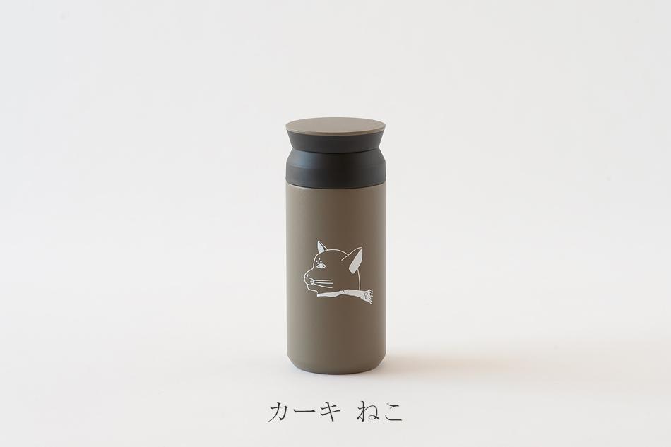 トラベル タンブラー350ml (キントー×プシプシーナ珈琲)