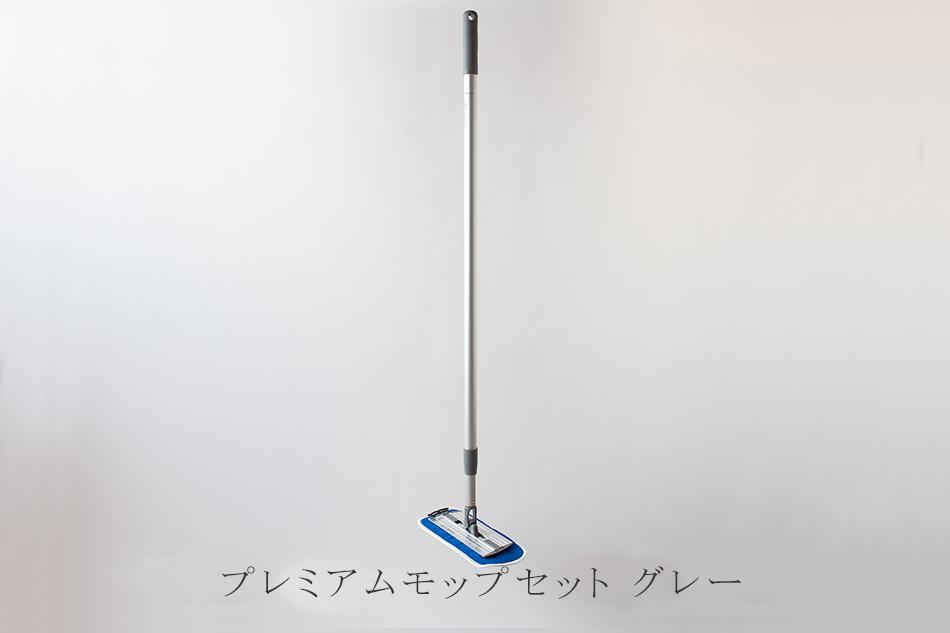 プレミアムモップ(エムキュー デュオテックス/MQ・Duotex)