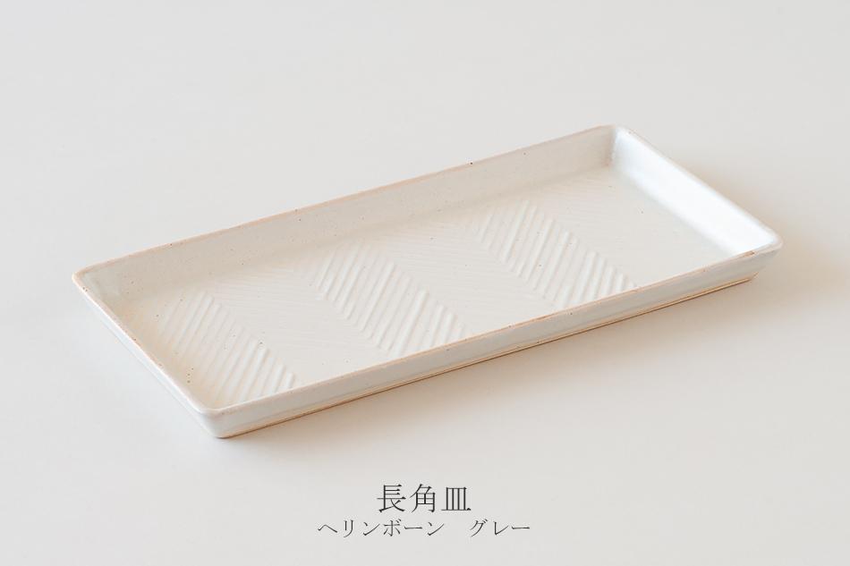 オリメ 角皿(アイユー/aiyu)