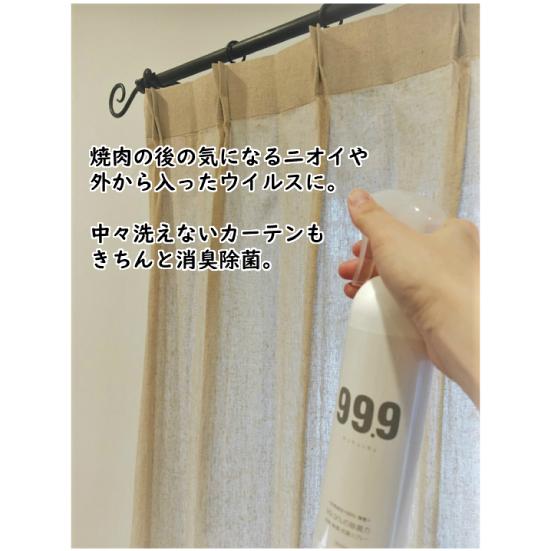 99.9 キュキュッキュ 消臭 除菌 抗菌スプレー 無臭 無香料 350ml マスク 衣類 スポーツ用品 室内 施設 体臭 日本製 ミネラル成分