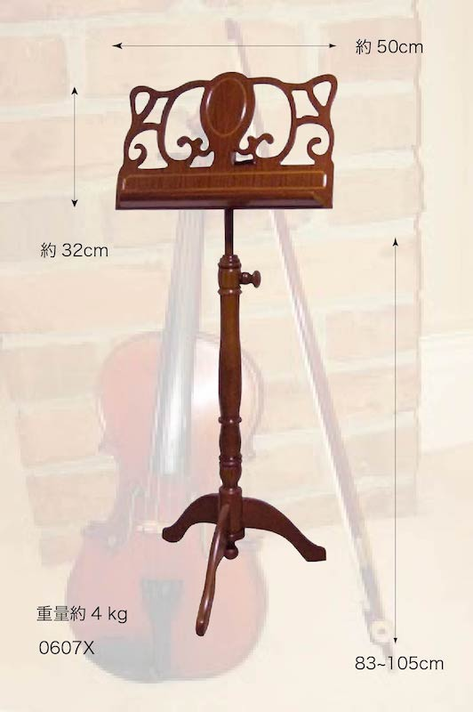 クラシカル木製譜面台 model 0607X